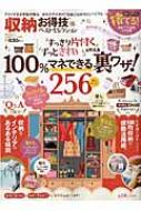 HMV&BOOKS onlineMagazine (Book)/収納お得技ベストセレクション 晋遊舎ムック / お得技シリーズ