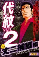 代紋TAKE2 丈二捕獲編 アンコール刊行! 講談社プラチナコミックス