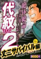 代紋TAKE2 丈二サバイバル編 アンコール刊行! 講談社プラチナコミックス