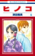 ヒノコ 6 花とゆめコミックス