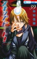 スキップ・ビート! 39 花とゆめコミックス