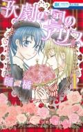 歌劇の国のアリス 1 花とゆめコミックス