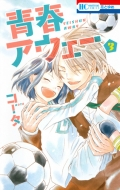 青春アウェー 3 花とゆめコミックス