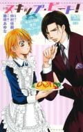 小説 スキップ・ビート! キョーコの全力フルコース! 花とゆめコミックス