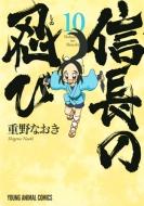 信長の忍び 10 ヤングアニマルコミックス