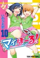 マイぼーる! 10 ヤングアニマルコミックス