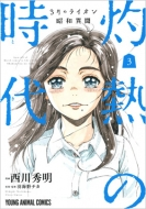 3月のライオン昭和異聞 灼熱の時代 3 ヤングアニマルコミックス