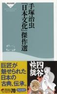 手塚治虫「日本文化」傑作選 祥伝社新書