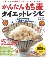 かんたんもち麦ダイエットレシピ