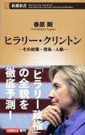 ヒラリー・クリントン その政策・信条・人脈 新潮新書