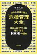 あなたの身を護る「危機管理大全」 日本人の全リスクに対応できる1000の視点 PHP文庫
