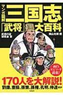 マンガ図解 三国志「武将」大百科