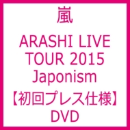 ARASHI LIVE TOUR 2015 Japonism �yDVD����v���X�d�l�z