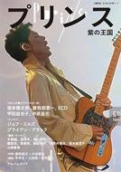 プリンス KAWADE夢ムック 文藝別冊