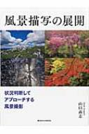 風景描写の展開 日本カメラmook