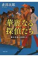 華麗なる探偵たち 第九号棟の仲間たち 1 徳間文庫