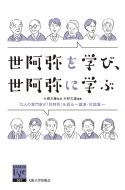 世阿弥を学び、世阿弥に学ぶ 12人の専門家が「世阿弥」を語る‐講演・対談集 阪大リーブル
