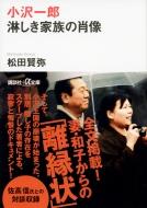 小沢一郎 淋しき家族の肖像 講談社プラスアルファ文庫