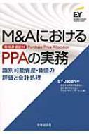 M&AにおけるPPAの実務 識別可能資産・負債の評価と会計処理