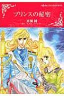 プリンスの秘密 ハーレクインコミックス・キララ