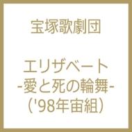 エリザベート (98年宙組)