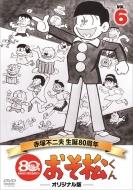 おそ松くん 第6巻 赤塚不二夫生誕80周年/MBSアニメテレビ放送50周年記念