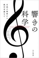 響きの科学 名曲の秘密から絶対音感まで ハヤカワ・ノンフィクション文庫