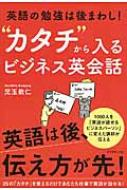 """""""カタチ""""から入るビジネス英会話 英語の勉強は後まわし!"""