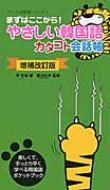 やさしい韓国語 カタコト会話帳 カタコト会話帳シリーズ