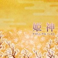 決定盤 姫神 / クロニクル ベスト