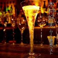 決定盤!!::木村好夫 ムード歌謡 ベスト