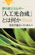 夢の新エネルギー「人工光合成」とは何か 世界をリードする日本の科学技術 ブルーバックス