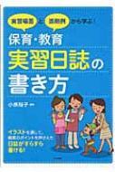 実習場面と添削例から学ぶ!保育・教育実習日誌の書き方