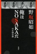 ����NOSAKA�� �ق������