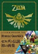 ゼルダの伝説 30周年記念書籍 第1集 THE LEGEND OF ZELDA HYRULE GRAPHICS ゼルダの伝説 ハイラルグラフィックス