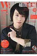 W! Vol.11 廣済堂ベストムック