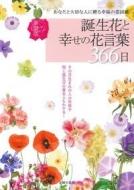 徳島康之/新装版 誕生花と幸せの花言葉366日