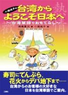 小道迷子の台湾からようこそ日本へ 台湾華語でおもてなし