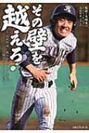 その壁を越えろ! 高校野球 彼らはどこを目指し、何と闘っているのか ノンフィクション高校野球シリーズ