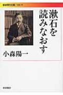 漱石を読みなおす 岩波現代文庫