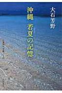 沖縄 若夏の記憶 岩波現代文庫