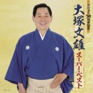 デビュー50周年記念 大塚文雄スーパー・ベスト