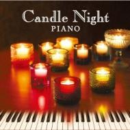 キャンドル・ナイト・ピアノ 〜音楽の灯る夜に〜