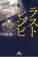 ラストレシピ 麒麟の舌の記憶 幻冬舎文庫