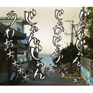 人間ビデオ 【溺れる盤】
