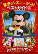 東京ディズニーランドベストガイド 2017-2018 Disney in Pocket