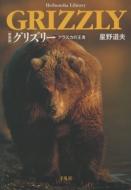 グリズリー アラスカの王者 平凡社ライブラリー