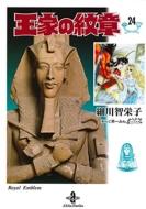 王家の紋章 24 秋田文庫