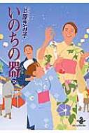 いのちの器 38 秋田文庫