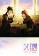 舞台『K -Lost Small World-』 [Blu-ray]